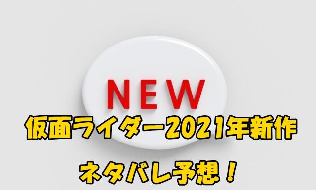 仮面ライダー 2021年 新作