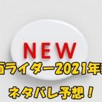 """<span class=""""title"""">仮面ライダー2021年新作の名前と内容を商標登録からネタバレ予想!デザインやキャスト発表はいつ?</span>"""