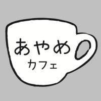 あやめカフェ