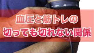 血圧と筋トレ