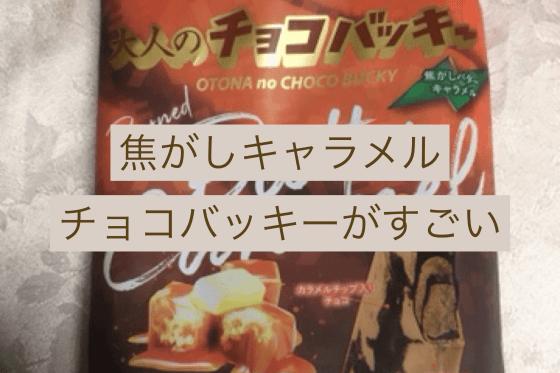焦がしバターキャラメルのチョコバッキーの味は美味しくて安い!