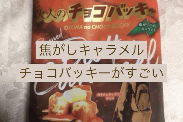 焦がしバターキャラメルのチョコバキーの味は美味しくて安い!