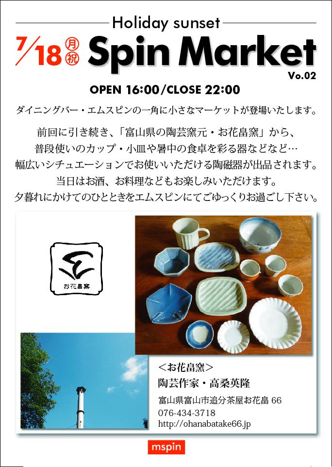 スクリーンショット(2016-07-15 11.03.39)