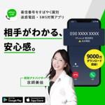 迷惑電話対策アプリ【whoscall】は迷惑SMSにも対応!着信時や履歴にも未登録先を表示!