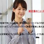 ニュースアプリ『dmenuニュース』の各種設定(市区町村単位の地域フォローなど)を解説!