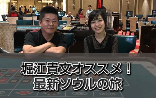 【旅チャンネル】堀江貴文オススメ!最新ソウルの旅