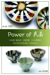 Power of 民芸