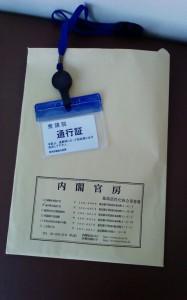 NEC_0156