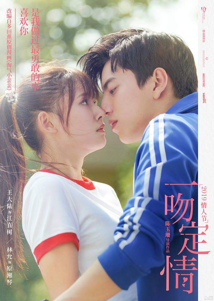 Download Fall in Love at First Kiss (2019) Mp4