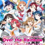 Download The School Idol Movie: Over The Rainbow (2019) (Animation) Mp4