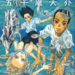 Download Children of the Sea (2019) (Japanese) Mp4