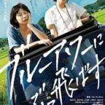 Download Blue Hour (2019) (Japanese) Mp4