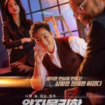 Download By Quantum Physics: A Nightlife Venture (2019) (Korean) Mp4
