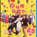 Download I Love You, You're Perfect, Now Change! (2019) (Chinese) Mp4