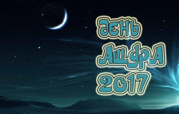 день Ашура 2017