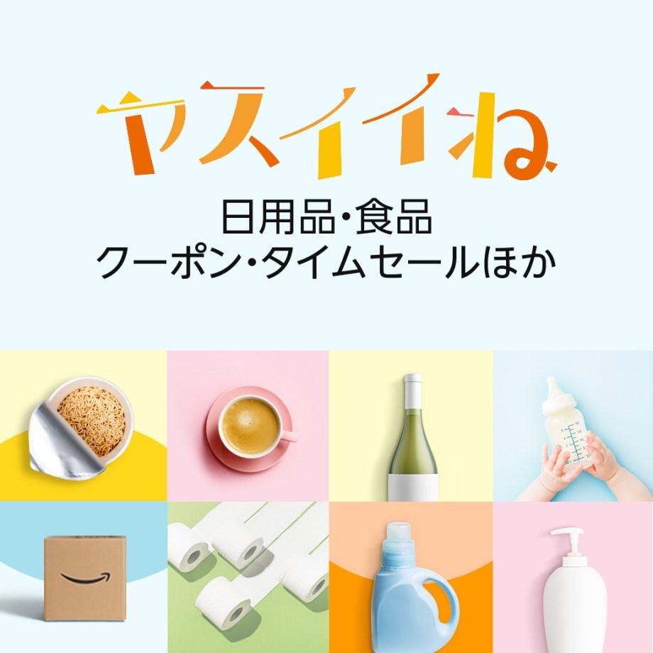 【ヤスイイね】日用品・食品のお得なセール・クーポン情報サイト