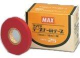 おすすめ園芸誘引結束機マックステープナーの本体・部品・テープの一覧【まとめ】 410
