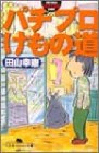 パチプロけもの道 (幻冬舎アウトロー文庫)