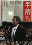 半落ち [DVD]