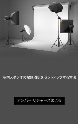 ホームスタジオの撮影照明をセットアップする方法