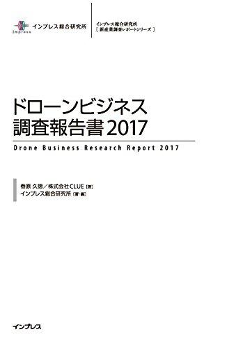 ドローンビジネス調査報告書2017 (新産業調査レポートシリーズ)