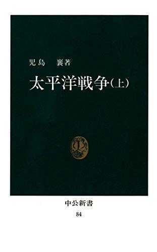 [児島襄]の太平洋戦争〈上〉 (中公新書)
