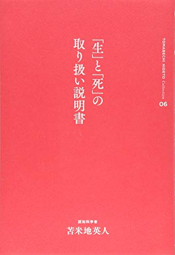 苫米地英人コレクション6 「生」と「死」の取扱説明書