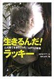 生きるんだ!ラッキー―山火事で生きのこったコアラの物語 (動物感動ノンフィクション)