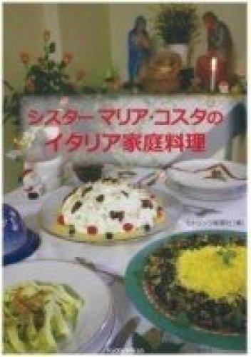 シスターマリア・コスタのイタリア家庭料理