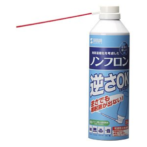 サンワサプライ エアダスター(逆さ使用OKエコタイプ) CD-31ECO