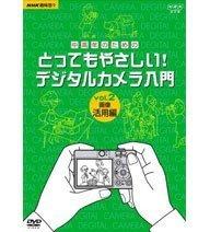 NHK 趣味悠々 中高年のためのとってもやさしい ! デジタルカメラ入門 Vol.2 映像活用編 DVD