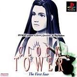 クロックタワー ~The First Fear~