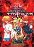 遊☆戯☆王 オフィシャルカードゲーム 公式カードカタログ ザ・ヴァリュアブル・ブック 1 (愛蔵版コミックス)