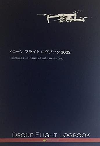 ドローンフライトログブック2022