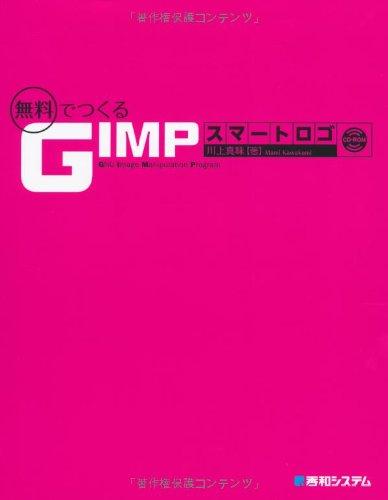 無料でつくるGIMPスマートロゴ