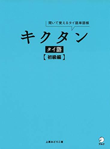 CD付 キクタン タイ語【初級編】