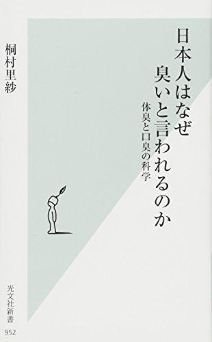 日本人はなぜ臭いと言われるのか 体臭と口臭の科学 (光文社新書)