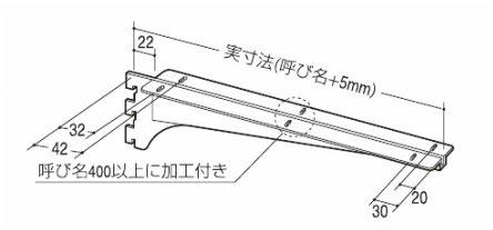 ロイヤル ウィングブラケット A-37/180 中間受け専用