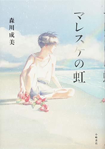 マレスケの虹 (Sunnyside Books)