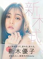 新木優子ビューティスタイルブック 新木式