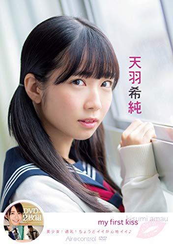 my first kiss 天羽希純 Aircontrol [DVD]