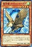 遊戯王カード 【宝玉獣 コバルト・イーグル】 DE01-JP116-N ≪デュエリストエディション1≫