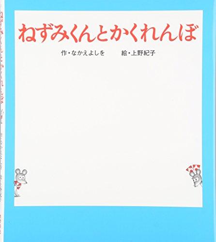 ねずみくんとかくれんぼ (ねずみくんの絵本 22)
