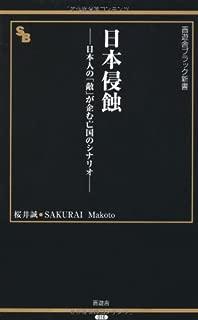 日本侵蝕 −日本人の「敵」が企む亡国のシナリオ− (晋遊舎ブラック新書016)