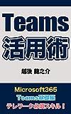 Teams活用術: Microsoft365 Teams基礎編 テレワーク必須スキル!
