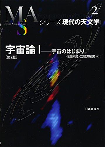 宇宙論I 第2版: 宇宙のはじまり (シリーズ現代の天文学 2)