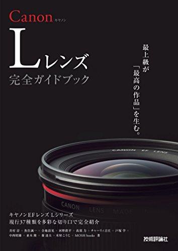Canon Lレンズ 完全ガイドブック ~キヤノン EFレンズ Lシリーズ現行37種類を多彩な切り口で完全紹介