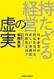 持たざる経営の虚実 日本企業の存亡を分ける正しい外部化・内部化とは? (日本経済新聞出版)