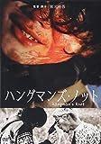 ハングマンズ・ノット [DVD]