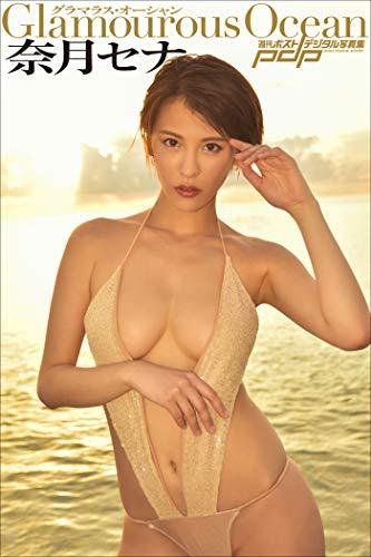 奈月セナ Glamourous Ocean 週刊ポストデジタル写真集